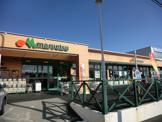 マルエツ鳶尾店