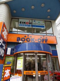 ブックオフ 浜田山駅前店の画像1