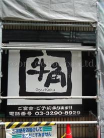牛角 浜田山駅前店の画像1