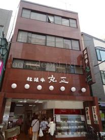 丸正 焼肉店の画像1