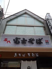 富士そば 浜田山店の画像1