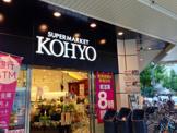 コーヨー西梅田店