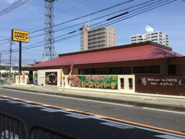 ココス堅田店の画像1