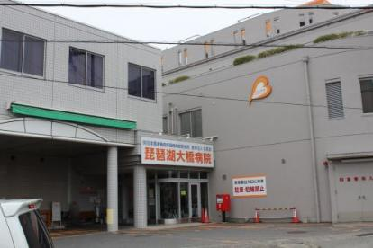 琵琶湖大橋病院の画像4