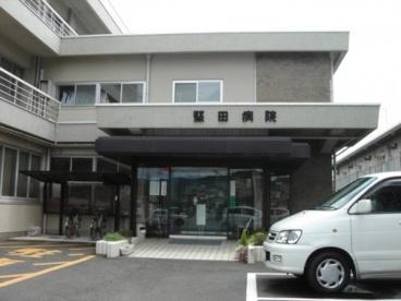 堅田病院の画像1