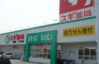 スギ薬局堅田店の画像1