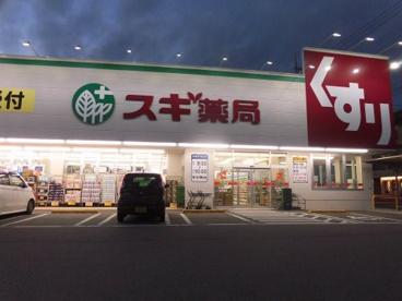 スギ薬局堅田店の画像2