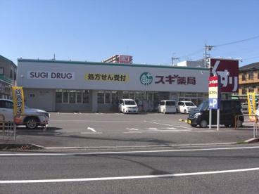スギドラッグ堅田東店の画像1