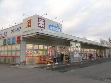 ウエルシア 大津堅田店の画像1