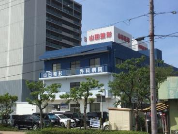 山田整形外科病院の画像1