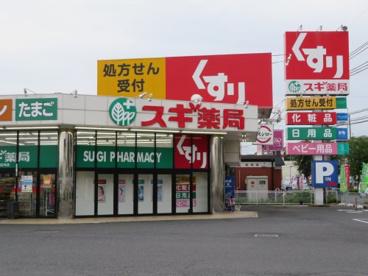 スギ薬局衣川店の画像1
