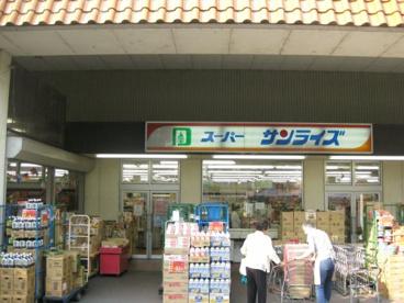 スーパーサンライズ坂本店の画像4