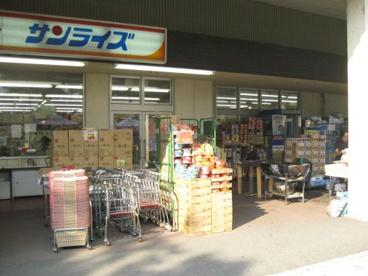 スーパーサンライズ坂本店の画像5