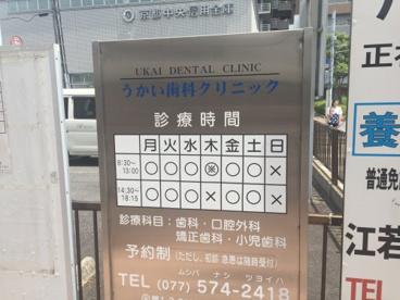 うかい歯科・矯正歯科の画像1