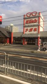 ビジョンメガネ 堅田店の画像2