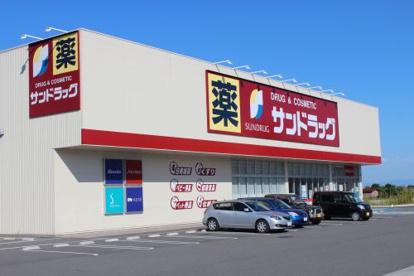 サンドラッグ雄琴店の画像1