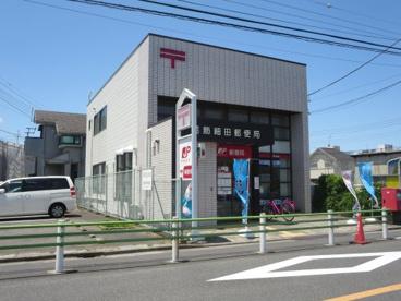 葛飾細田郵便局の画像1