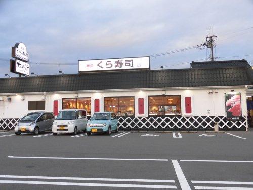 無添くら寿司 堅田店の画像