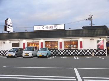無添くら寿司 堅田店の画像1