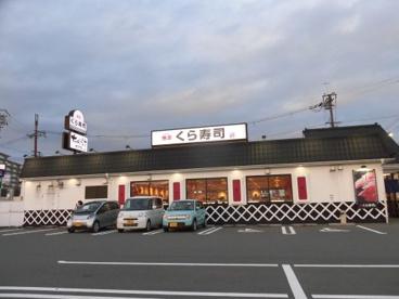無添くら寿司 堅田店の画像2