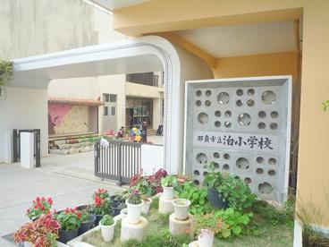 那覇市立 泊小学校の画像1