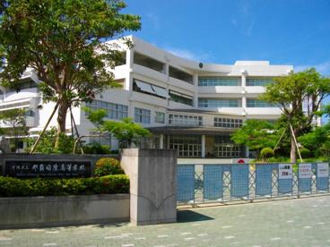 沖縄県立那覇国際高校の画像1