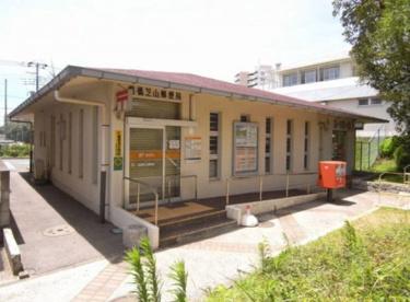 船橋芝山郵便局の画像1
