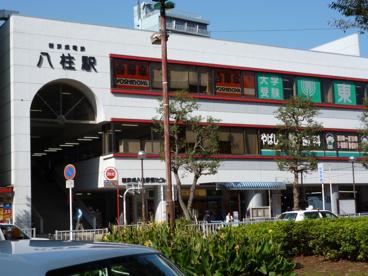 八柱駅の画像1