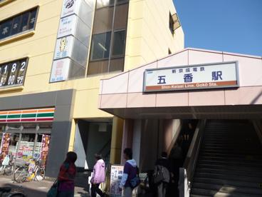 五香駅の画像2