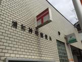 浦和神明郵便局