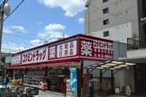 コクミン大和田店