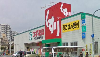スギ薬局(中もず店)の画像1