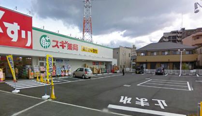 スギ薬局 (堺長曽根店)の画像1