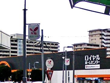 ロイヤルホームセンター吉塚店の画像1