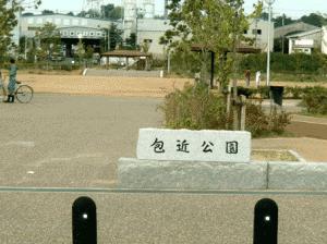 包近公園の画像1