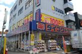 ダイコクドラッグ京阪寝屋川市駅前店
