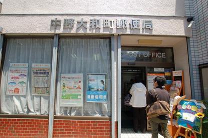 中野大和町郵便局の画像2