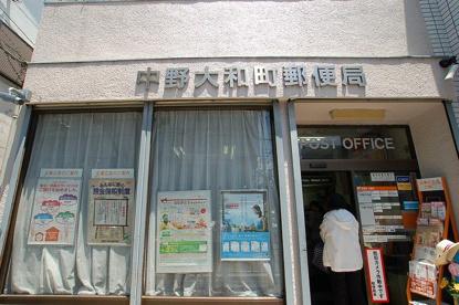 中野大和町郵便局の画像4