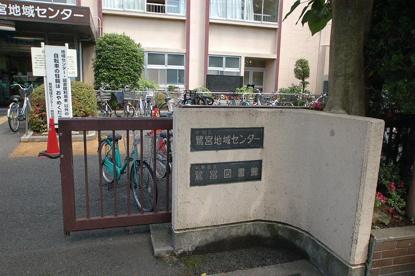 中野区立鷺宮図書館の画像3