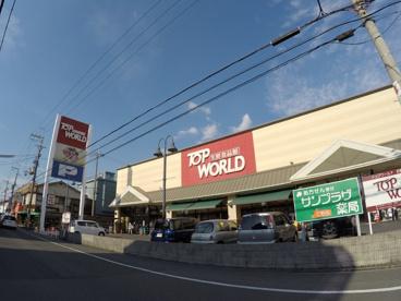 トップワールド黒原店の画像1