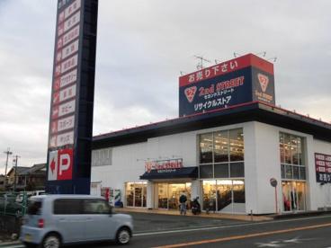 セカンドストリート堅田店の画像1