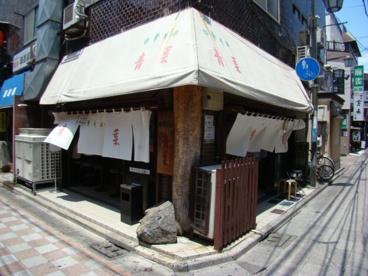 中華そば 青葉 中野本店の画像1