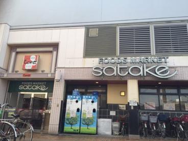 サタケ 古川橋店の画像1