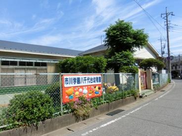 市川学園八千代台幼稚園の画像1
