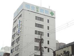 明生病院の画像1