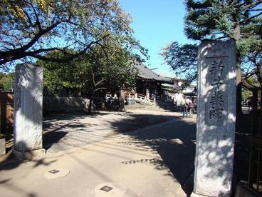 新井薬師 梅照院の画像1