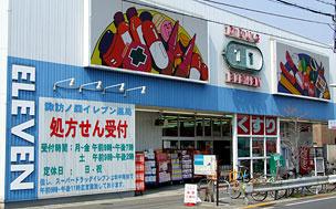 スーパードラッグイレブン(諏訪ノ森店)の画像1