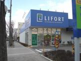 ライフォート(三国ヶ丘店)