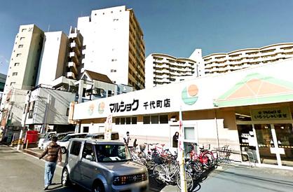 サンリブ マルショク 千代町店の画像1