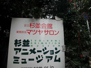杉並アニメーションミュージアムの画像5